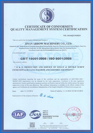 2013.11 The company passes the ISO 9001 quality ...